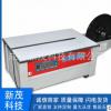 【半自动打包机】静音半自动低台打包机摩擦熔接双电机扎扎力强