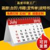 2020年鼠年日历企业专版台历定制 创意广告周历台历印刷厂家