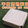 牛皮纸盒子牛皮纸抽屉式礼品盒 大号盒包装 硬纸盒包装定做批发