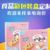 专业零食包装盒定做批发 食品包装白卡/牛皮纸彩色印刷定制LOGO