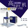 分体式打标机激光设备厂家所有金属光纤外激光打标刻字打码机镭射