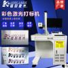 MOPA激光器 20W铝打黑激光打标机 彩色激光打标机 LK-MP20