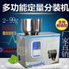 普通多功能分装机灌装机茶叶食品药材五金件颗粒物灌装机分装机