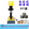 厂家批发供应TDFJ-160半自动封罐机 手动封罐机 PET封罐机