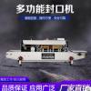 青岛现货塑料薄膜自动封口机150塑料封口机900自动封口机770