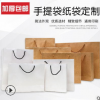 批发牛皮纸袋手提纸袋服装袋定制印刷logo企业广告纸袋礼品袋订做