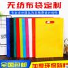 无纺布袋定做印刷logo手提袋子环保购物袋覆膜广告企业宣传袋定制
