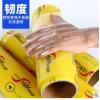 批发七彩阳光PVC保鲜膜超市生鲜水果包装用酒店用家用商用缠绕膜