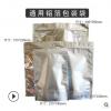 茶叶食品包装袋铝箔袋半斤一斤五斤自封自立亮光哑光包装袋