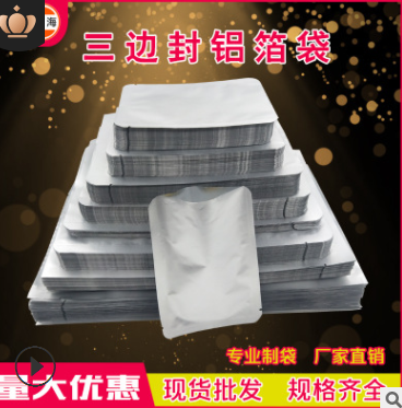 铝箔袋现货三边封面膜袋干果真空铝袋熟食包装袋茶叶食品袋可定做