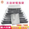 平口铝箔袋小号现货三边封铝箔面膜袋定做铝箔自封口包装袋可定制