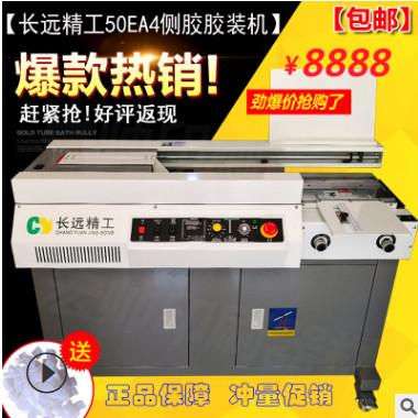【包邮】长远精工50EA4全自动无线侧胶胶装机标书图文杂志装订机