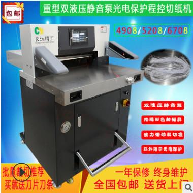 长远精工490全自动重型静音液压程控切纸机裁纸刀触摸屏切刀490