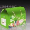 厂家定制生产水果箱 圣诞节礼盒 圣诞礼盒 苹果彩箱 彩色包装盒