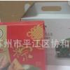 厂家定制生产 阳澄湖螃蟹包装盒 太湖螃蟹包装盒 水果礼品盒 瓦楞