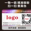 厂家供应防伪标签 二维码防伪码不干胶标贴定做 激光防伪商标印刷
