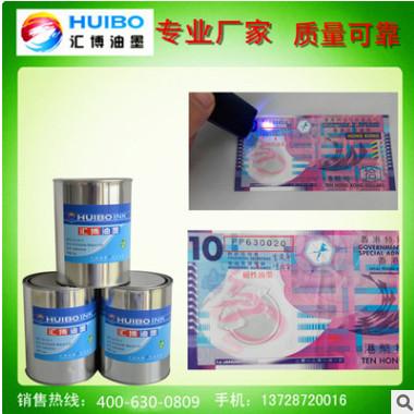 厂家直销磁性油墨丝印磁性黑(银白)油墨丝印水洗唛油墨量大从优
