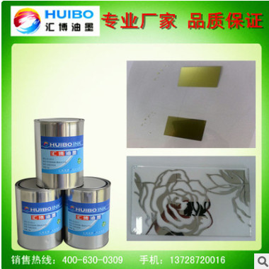 厂家直销镜面银油墨 高亮度镜面银油墨 丝印镜面油墨推广