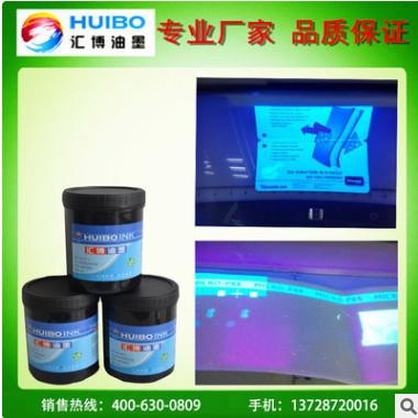 汇博厂家直销丝印紫外无色荧光黄绿油墨/隐形荧光/防伪油墨推广