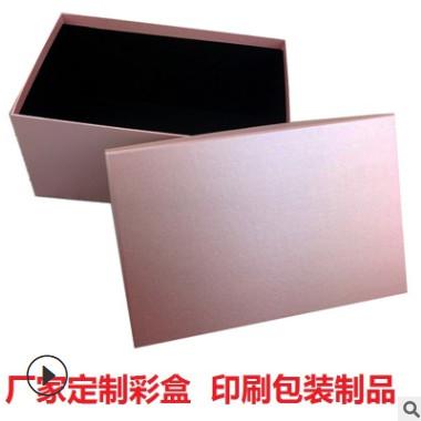 厂家定制多色天地盖包装礼盒拉斯包装盒子耳机翻盖盒手机包装盒子