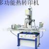 专业供应通用型热转印机器/烫印机器/厂家专业生产质量保证