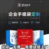 北京手提袋定制纸袋定做企业包装袋印刷logo袋子订做广告礼品袋