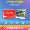厂家2020年台历定制 日历定做印刷LOGO北京企业专版台式桌历烫金