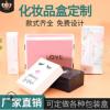 白卡纸盒香水化妆品包装抽屉盒定做精油定制面膜面霜口红礼盒彩盒