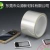 0.198MM超厚度哑光塑胶五金外壳保护膜 双层中粘转贴保护PET