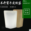 免费设计可降解牛皮纸袋开窗袋 定制坚果杂粮包装袋自立自封口袋