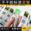 厂家直销专业定做卷筒不干胶透明贴纸可定制食品标签防水商标logo