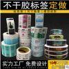 日化不干胶标签定做化妆品彩色贴纸印刷彩色卷筒铜版纸标签定制