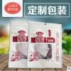 量身定制烧饼包装袋复合开窗封口自封袋五谷干果茶叶调料包装袋