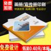 公司宣传画册印刷书刊定制小说杂志产品说明书硬壳精装样品手册