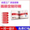 企业宣传画册印刷精装书传单广告设计书籍说明书印刷儿童画册图册