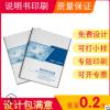 产品说明书印刷彩页设计企业宣传册定制教材书籍硬壳精装书定做