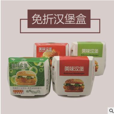 一次性免折汉堡盒外卖打包盒可定制