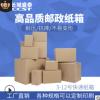 3-12号淘宝快递打包发货纸箱子/包装材料纸皮纸盒子/订做印刷批发