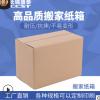 三个起售特大搬家纸箱加强加硬加厚/淘宝快递纸箱/定做批发纸盒子
