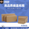 3层特殊规格加强硬扁形纸箱 打包发货扁盒形快递小包装盒包邮批发