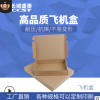 快递服装飞机盒彩盒纸箱 彩色瓦楞飞机盒现货定制做湖北批发