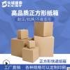 正方形淘宝快递打包发货纸箱 包装材料纸盒子 武汉纸箱订购定制