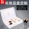厂家直销书型化妆品礼盒包装盒定做精装书型翻盖礼品盒掀盖盒定制