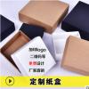 牛皮纸礼品包装盒定做长正方形天地盖纸盒袜子内裤毛巾礼品盒批发