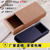 现货牛皮纸盒抽屉盒茶叶花茶包装盒袜子礼盒订做logo印刷烫金定制