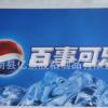 【专业生产】8丝乳白PVC可乐贴纸,UV彩印PVC不干胶标签