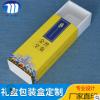 深圳彩盒厂家 包装彩盒 包装盒 包装印刷 彩印包装彩印纸盒礼品盒