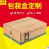 产品外包装盒 彩盒礼品盒定制 瓦楞包装纸盒定做
