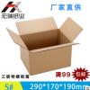 5号三层特硬快递淘宝纸箱/包装盒/现货厂家直供定做批发 满99包邮