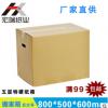 五层特硬纸箱 巨大搬家箱80*50*60巨大网购淘宝箱现货批发99包邮